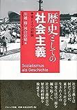 「歴史としての社会主義: 東ドイツの経験」販売ページヘ