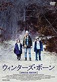 ウィンターズ・ボーン スペシャル・エディション [DVD]