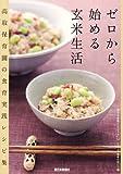 ゼロから始める玄米生活―高取保育園の食育レシピ集育実践レシピ集 (西日本新聞ブックレット)
