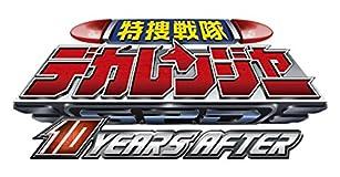 特捜戦隊デカレンジャー 10 YEARS AFTER スペシャル版(仮)(初回生産限定) [Blu-ray]