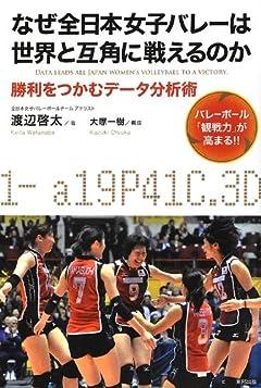 なぜ全日本女子バレーは世界と互角に戦えるのか—勝利をつかむデータ分析術 バレーボール「観戦力」が高まる!!