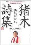 猪木詩集「馬鹿になれ」 (角川文庫)