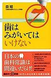 「歯はみがいてはいけない (講談社+α新書)」販売ページヘ