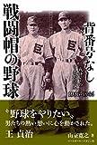 「背番号なし戦闘帽の野球―戦時下の日本野球史1936‐1946」販売ページヘ