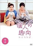 個人の趣向 DVD-BOX (1)