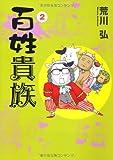 百姓貴族 (2) (ウィングス・コミックス) [コミック] / 荒川 弘 (著); 新書館 (刊)