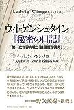 「ウィトゲンシュタイン『秘密の日記』: 第一次世界大戦と『論理哲学論考』」販売ページヘ