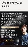 「プラネタリウム男 (講談社現代新書)」販売ページヘ