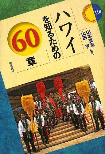 ハワイを知るための60章 (エリア・スタディーズ 114)