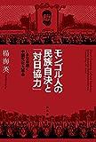 「モンゴル人の民族自決と「対日協力」-いまなお続く中国文化大革命」販売ページヘ