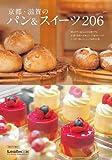 京都・滋賀のパン&スイーツ206 (Leaf MOOK)
