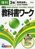 中学 1 年 国語 教科書 教育 出版