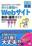 はじめてのホームページ作り 小さな会社のWebサイト 制作・運用ガイド