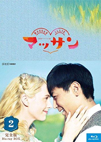 連続テレビ小説 マッサン 完全版   BOX2 [Blu-ray] -