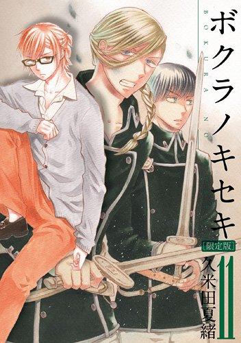 ボクラノキセキ 11巻 限定版