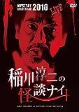 MYSTERY NIGHT TOUR 2010 稲川淳二の怪談ナイト ライブ盤