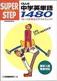 くもんの中学英単語1480 (スーパーステップ)