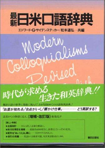 最新日米口語辞典