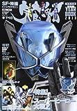 宇宙船vol.140 (ホビージャパンMOOK 493)