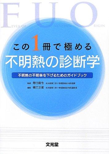 この1冊で極める不明熱の診断学―不明熱の不明率を下げるためのガイドブック