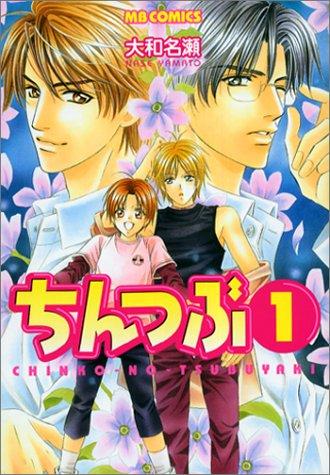 ちんつぶ 1―CHINKO・NO・TSUBUYAKI (MBコミックス)