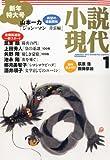 小説現代 2012年 01月号