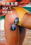 映画覚書 Vol.1