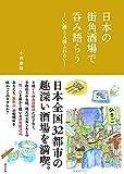 「日本の街角酒場で呑み語らう―いい酒と人情ふれあい―」販売ページヘ