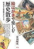 「絵はがきで楽しむ歴史散歩: 日本の100年をたどる」販売ページヘ