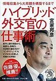 「ハイブリッド外交官の仕事術 (PHP文庫)」販売ページヘ