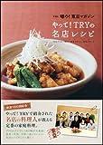 噂の!東京マガジン やって!TRYの名店レシピ