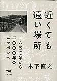 「近くても遠い場所: 一八五〇年から二〇〇〇年のニッポンへ」販売ページヘ