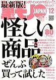 裏モノJAPAN (ジャパン) 2007年 12月号 [雑誌]
