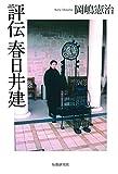 「評伝 春日井建 (井泉叢書)」販売ページヘ