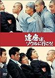 達磨よ、ソウルに行こう! 【韓流Hit ! 】 [DVD]
