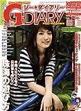 G-DIARY (ジーダイアリー) 2008年 09月号 [雑誌]