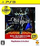 白騎士物語 -光と闇の覚醒- PlayStation 3 the Best