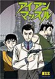 アイアン・マッスル (マンガショップシリーズ (18))