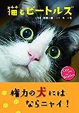 「猫とビートルズ」販売ページヘ