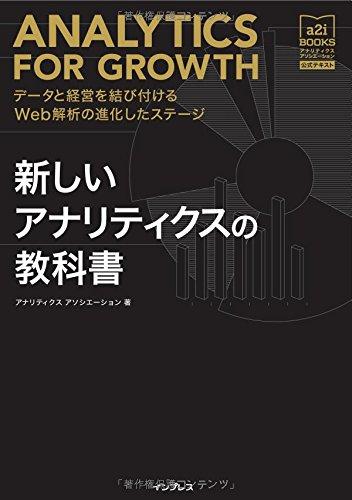 新しいアナリティクスの教科書 データと経営を結び付けるWeb解析の進化したステージ[アナリティクス アソシエーション公式テキスト] (a2i BOOKS)