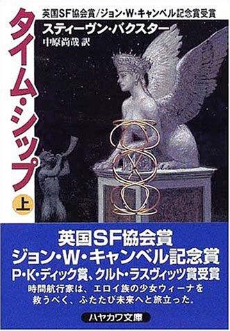 タイム・シップ〈上〉 (ハヤカワ文庫SF)
