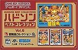 ハドソンベストコレクション VOL.6 冒険島コレクション (高橋名人の冒険島、II、III、IV 収録)