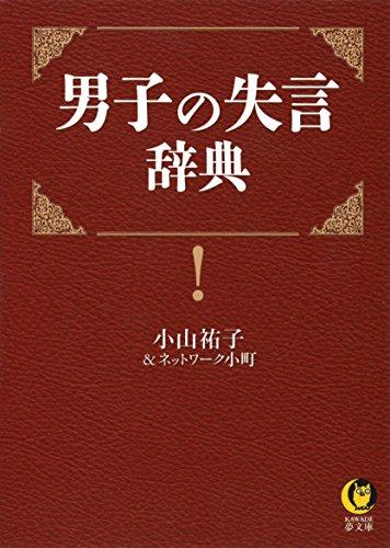 男子の失言辞典 (KAWADE夢文庫)
