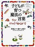 子どもが育つ魔法の言葉for the Heart [単行本] / ドロシー・ロー ノルト (著); Dorothy Law Nolte (原著); 石井 千春, 武者小路 実昭 (翻訳); PHP研究所 (刊)