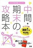 中間・期末の攻略本 東京書籍版 新編 新しい国語 1年