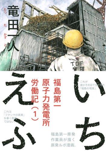 いちえふ 福島第一原子力発電所労働記(1) (モーニング KC)