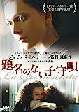 スマイルBEST 題名のない子守唄 [DVD]