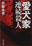 愛犬家連続殺人 (角川文庫) -