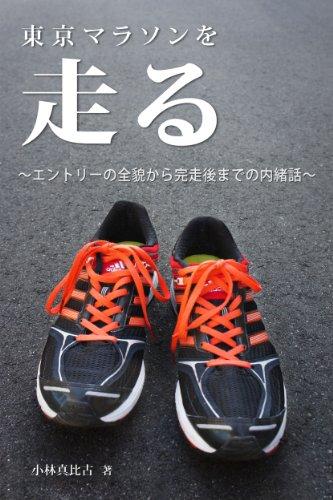 東京マラソンを走る 〜エントリーの全貌から完走後までの内緒話〜