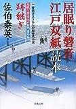 「居眠り磐音江戸双紙」読本 (双葉文庫)
